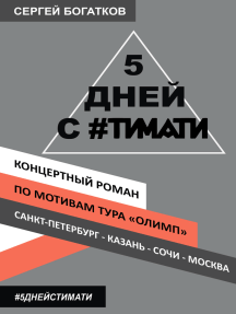 5 days with #Timati (5 дней с #Тимати), Концертный роман
