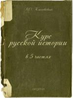 Курс русской истории в 5 частях