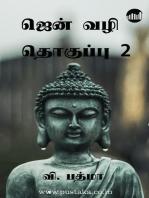 Zen Vazhi Thoguppu 2