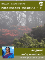 Vidhya Subramaniam Short Stories – Part 3