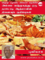 Ammai Vadumugaththu Oru Naadodiyin Ninaivu Kurippugal