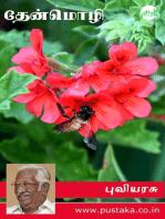 Thenmozhi