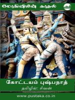 Mohiniyin Kaadhal
