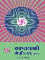 આપ્તવાણી-૧૧ (પૂર્વાર્ધ) (In Gujarati)