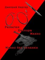 Религия Нестора Махно/ Махно без тачанки