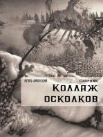 Коллаж Осколков