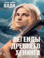 Легенды древнего Хенинга