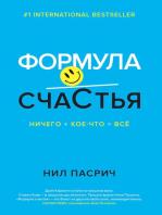 Формула счастья: