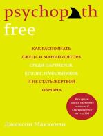 Psychopath Free.