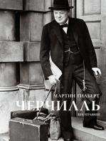 Черчилль.: Биография