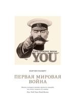 Первая мировая война. Полная история