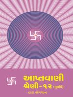 આપ્તવાણી-૧૨ (પૂર્વાર્ધ) (In Gujarati)