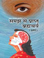 समझ से प्राप्त ब्रह्मचर्य (पूर्वार्ध) (In Hindi)