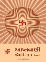 Aptavani-13 (U) (In Gujarati)