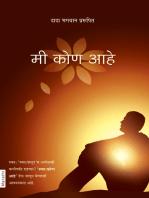 Who am I? (In Marathi)