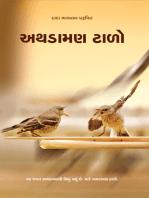 Avoid Clashes (In Gujarati)