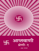 Aptavani-1(In Hindi)