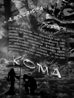 """Кома. Книга 3 серии """"Шизофрения"""""""