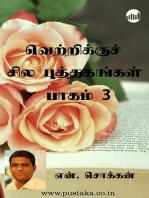 Vetrikku Sila Puthagangal Part 3