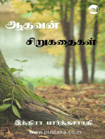 Aadhavan Sirukathaigal
