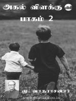 Agal Vilakku - Part 2