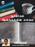 Bhoologam Ananthathin Ellai