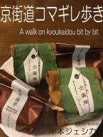 京街道コマギレ歩き