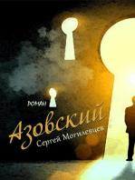 Азовский