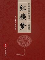 红楼梦(简体中文版)--中华传世珍藏四大名著