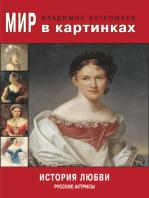Мир в картинках. История любви. Русские актрисы.