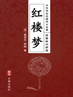 红楼梦(简繁体对照版)--中华传世珍藏四大名著