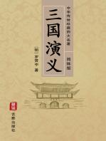 三国演义(简体中文版)--中华传世珍藏四大名著