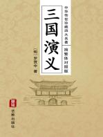 三国演义(简繁体对照版)--中华传世珍藏四大名著