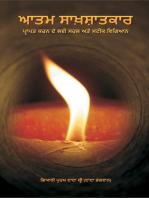 ਆਤਮਾ ਸਾਕ੍ਸ਼ਾਤ੍ਕਾਰ (In Punjabi)