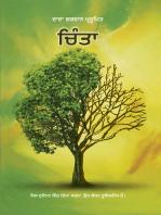 ਚਿੰਤਾ (In Punjabi)