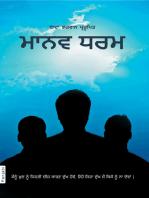 ਮਾਨਵ ਧਰਮ (In Punjabi)