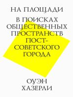 На площади. В поисках общественных пространств пост-советского города