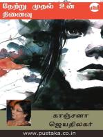 Netru Mudhal Un Ninaivu