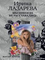 Мы никогда не расставались (in Russian)