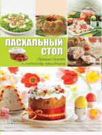 Пасхальный стол. Лучшие блюда к светлому празднику (Pashal'nyj stol. Luchshie bljuda k svetlomu prazdniku)