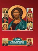 Дивен Бог во святых своих. 100 святых заступников и угодников, которые всегда помогут вам (Diven Bog vo svjatyh svoih. 100 svjatyh zastupnikov i ugodnikov, kotorye vsegda pomogut vam)