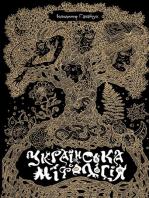 Українська міфологія (Ukraїns'ka mіfologіja)