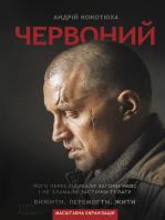 Червоний (кинообложка) (Chervonij (kinooblozhka))