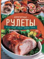 Аппетитные рулеты. Мясные. Рыбные. Грибные. Овощные. Сырные. (Appetitnye rulety. Mjasnye. Rybnye. Gribnye. Ovoshhnye. Syrnye.)