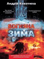 Вогняна зима (Vognjana zima)