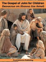 Евангелие от Иоанна для детей - The Gospel of John for Children