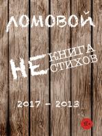 НЕкнига НЕстихов