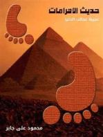Pyramids Dialogue: First Wonder of the World