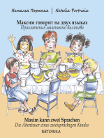 Maxim kann zwei Sprachen. Maxim goworit na dwuh jazykah.