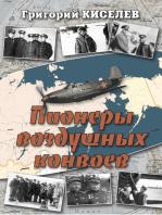 Пионеры воздушных конвоев